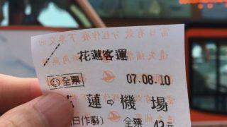 【空港】花蓮駅からバスで花蓮空港まで行く方法