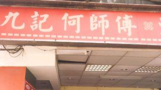 【グルメ】安くてうまい広東料理のお店「九記何師傅」