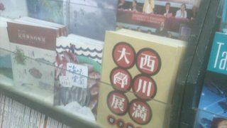 【本屋】台湾大学付近で台湾語や客家語の専門書を買う