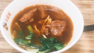 【グルメ】松江南京駅付近で牛肉麺を食す