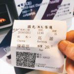 【アクセス】国光のバスのチケットを機械で楽々買う!