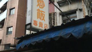 【炒飯】民生炒飯専売店への行き方