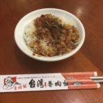 【グルメ】嘉義の台湾魯肉飯を食べました。