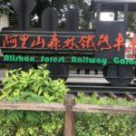 【観光】嘉義市の阿里山鉄道博物館に行ってみた。