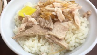 【グルメ】嘉義駅前の火鶏肉飯のお店