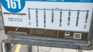 【裏技】台中の新幹線の駅まで無料で行く方法。