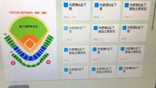 【購入】台湾で台湾野球のチケットを購入する方法