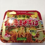 【食レポ】名古屋発台湾まぜそばを食べてみた