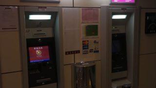 【キャッシング】台湾の桃園空港第2ターミナルでキャッシングをする