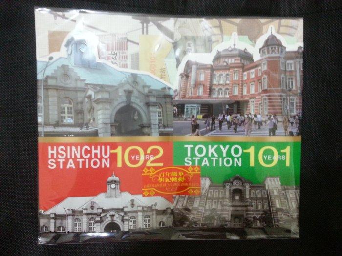 台湾鉄道の新竹駅と東京駅、姉妹駅提携締結記念のICカードをもらいにいったけど。。