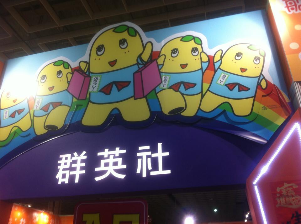 台北コミック・アニメフェスに行ってきました♪