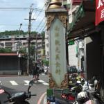 南勢角のミャンマー街
