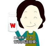 台湾あるある:日本に行ってくると台湾人に言うと必ずこうなる。
