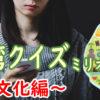 台湾クイズ-文化編- 台湾博士を目指せ!