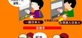 普通の日本人と台湾達人の日本人の違い