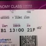 復興航空で台北→マカオ→香港