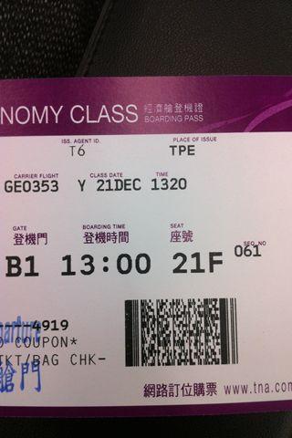 【旅行】復興航空で台北→マカオ→香港