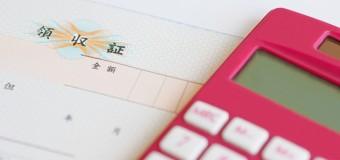 台湾で会計事務所を探す