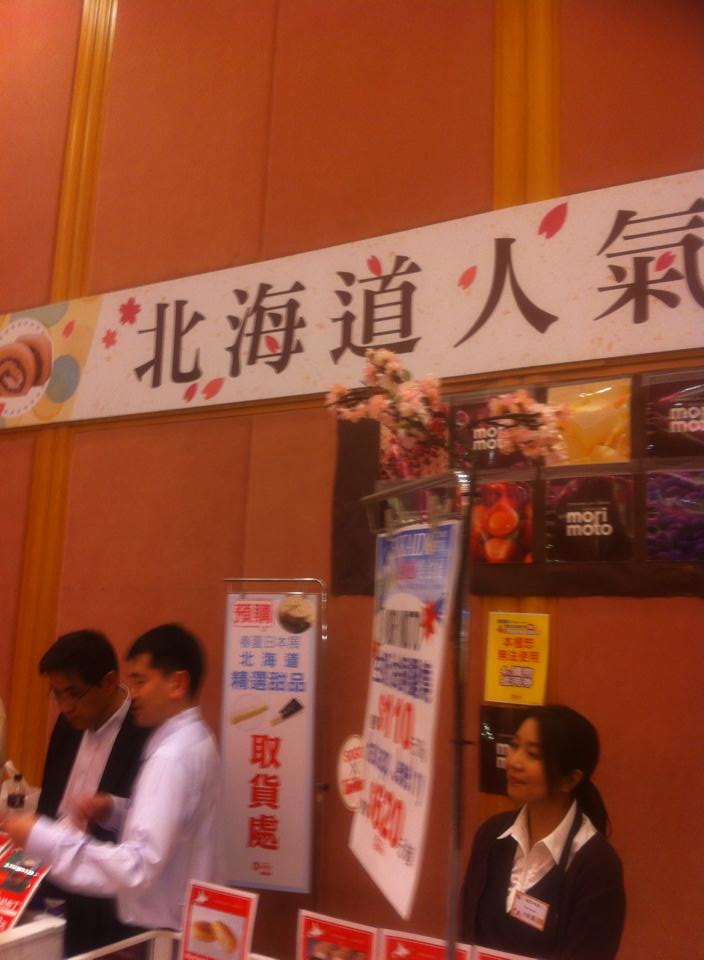 太平洋SOGO百貨台北忠孝館12F活動會館で北海道食品展示会をやってます♪