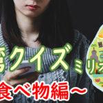 台湾クイズ-食べ物編- 台湾博士を目指せ!