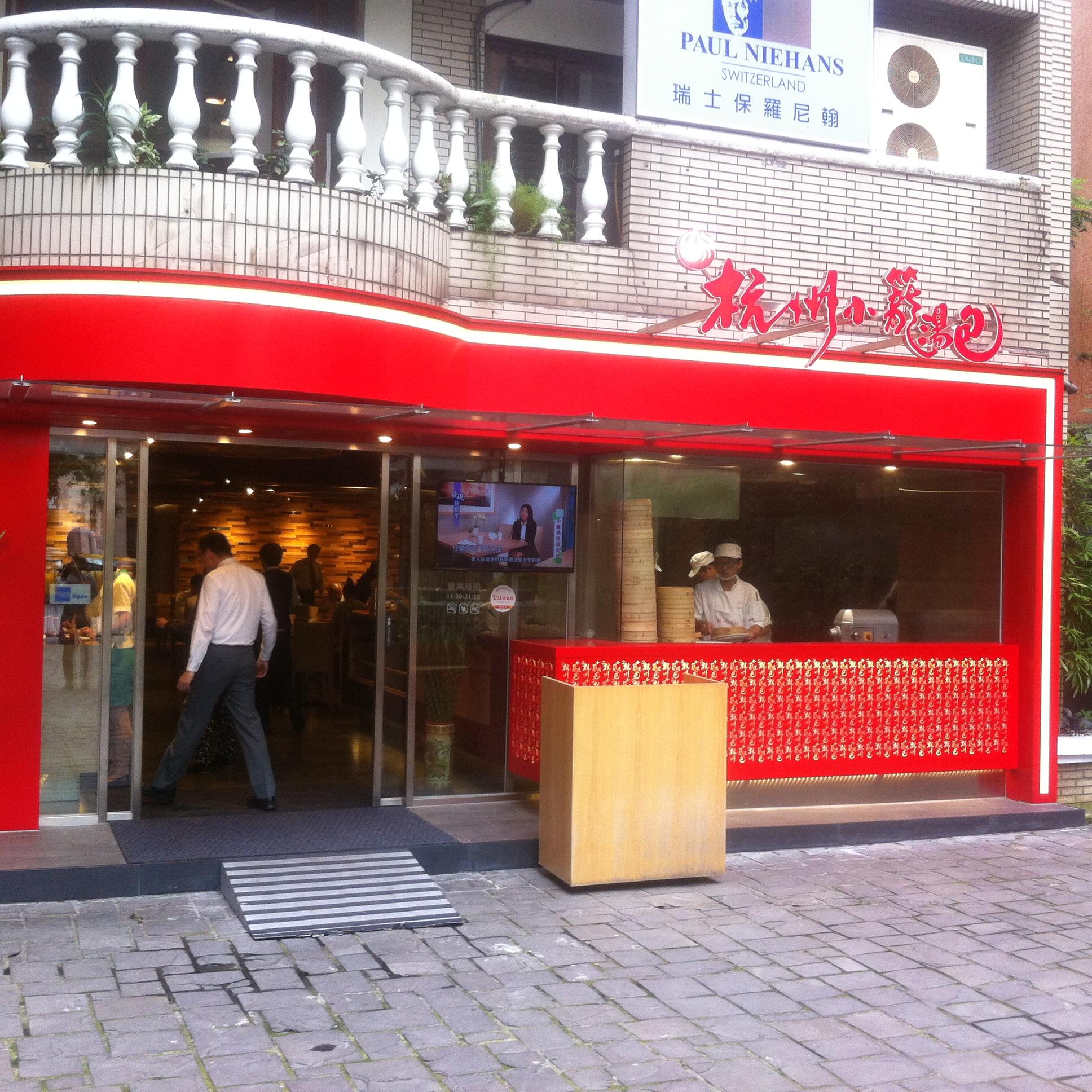 杭州小籠湯包の民生店に行って来ました♪