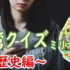 台湾クイズ-歴史編- 台湾博士を目指せ!