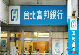 台湾の銀行口座を開こう!