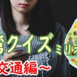 台湾クイズ-交通編- 台湾博士を目指せ!