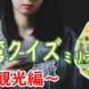 台湾クイズ-観光編- 台湾博士を目指せ!