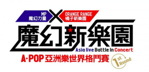 ORANGE RANGEが音楽イベント「魔幻新樂園 ASIA LIVE BATTLE IN CONCERT 1ST ROUND」に出演