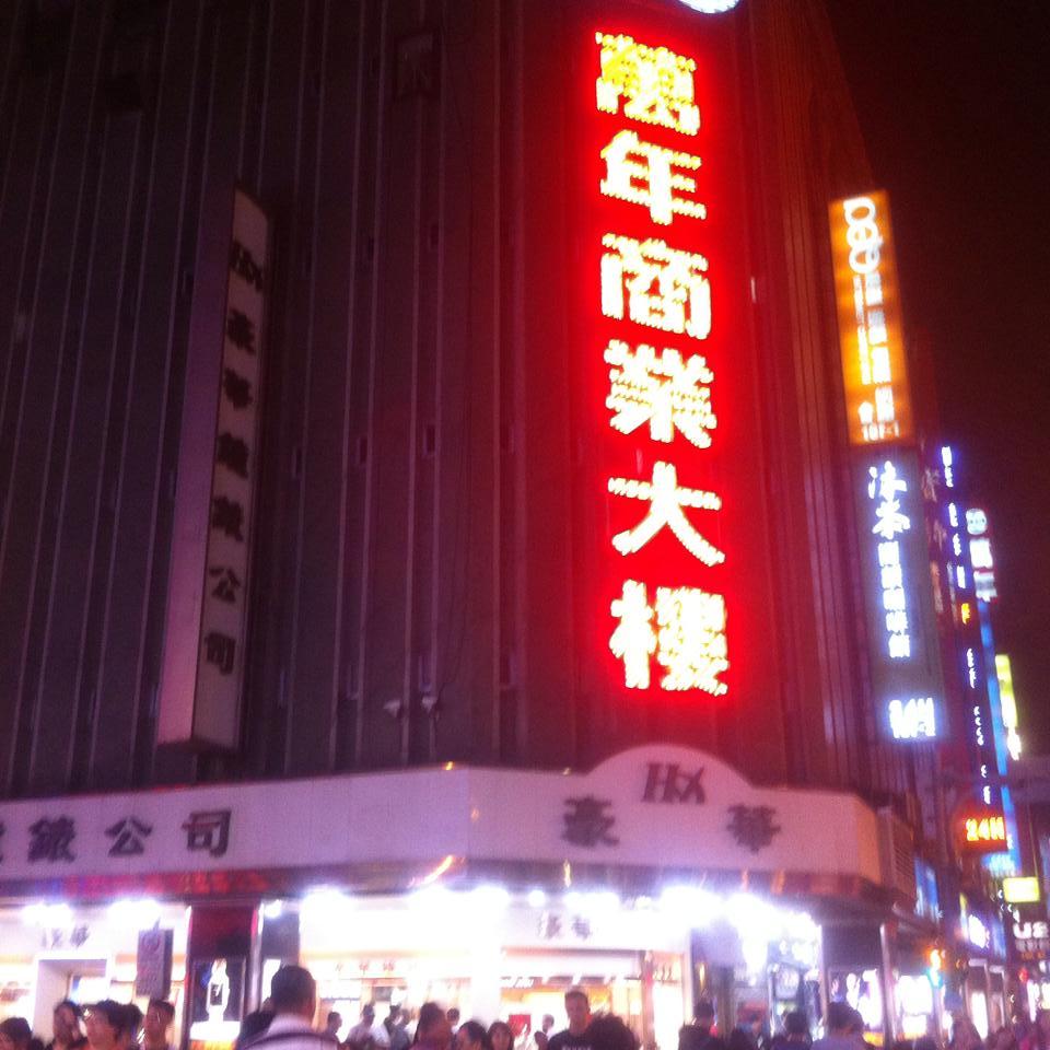 【買い物】萬年商業ビルの老舗プラモ店「萬年愛瑜模型店」で掘り出し物を探す♪