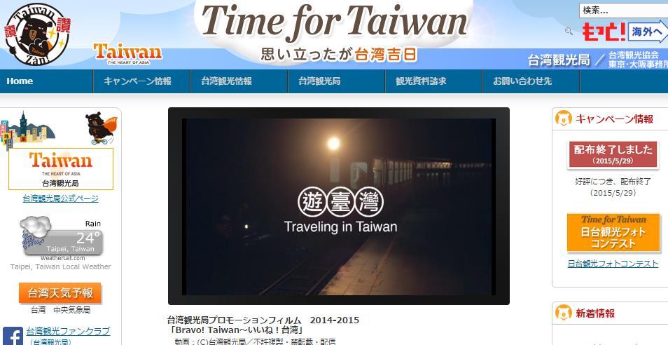 台湾観光協会のホームページはすごい!