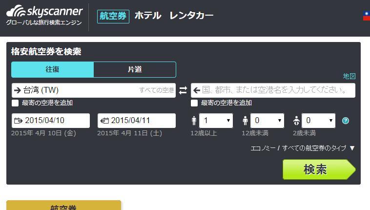 【便利】航空券の最安検索は「スカイスキャナー」が便利!