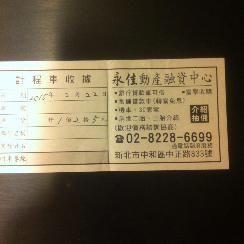以前にバイトの子が1000元と書いたタクシーの領収書をたくさんもってきて驚きました。