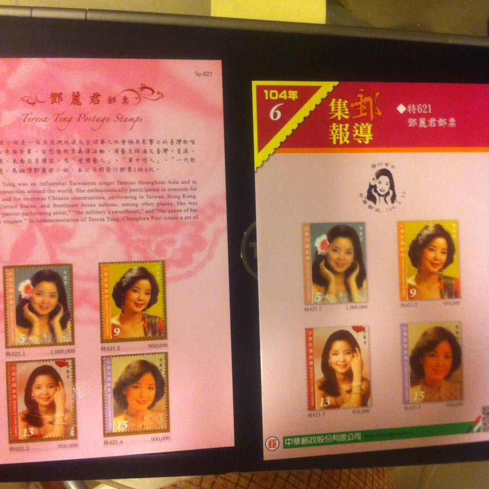 テレサ・テンさん没後20年記念切手が15日に発売されたのでGETしました!