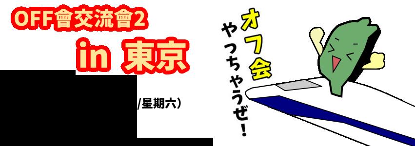 お待たせしました!台湾人・日本人の友達をつくろう!のオフ会2in東京を開催します。