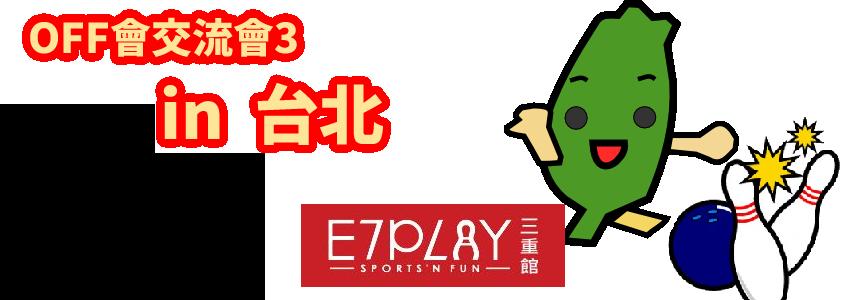 お待たせしました!第三回台湾人・日本人の友達をつくろう!のオフ会を開催します。