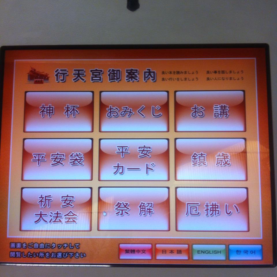 【裏技】商売の神様・行天宮(シンティエンゴン)で無料でおはらい♪