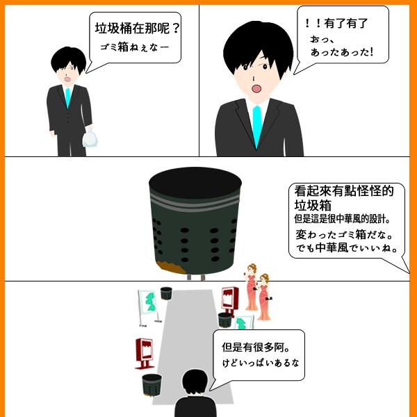 台湾あるある:日本人が台湾でよく間違えるアレ