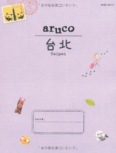 aruco台北