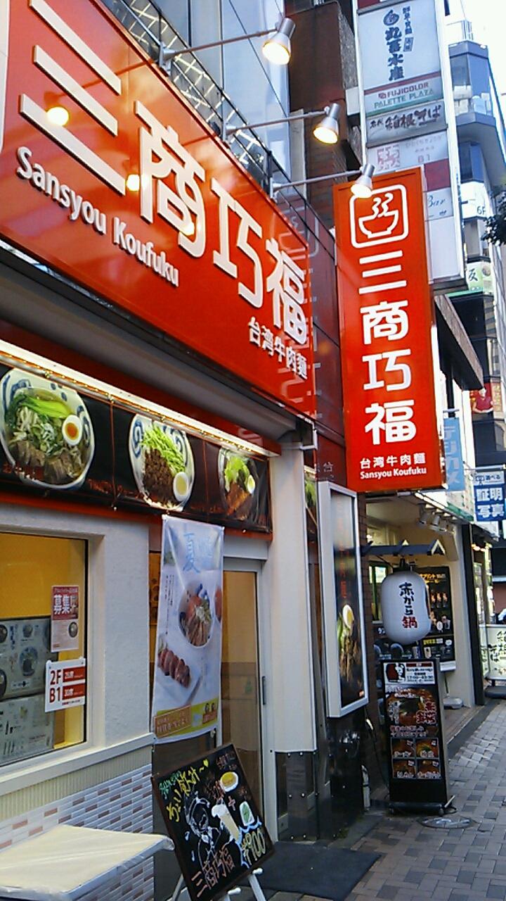 【グルメ】日本の三商巧福に行って見ました♪