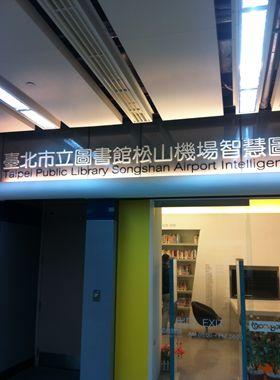 【便利】台北松山空港の図書館