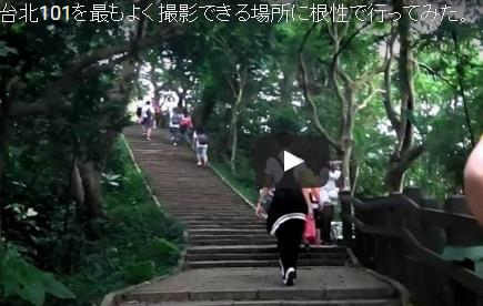 【裏技】台北101を最もよく 撮影できる場所