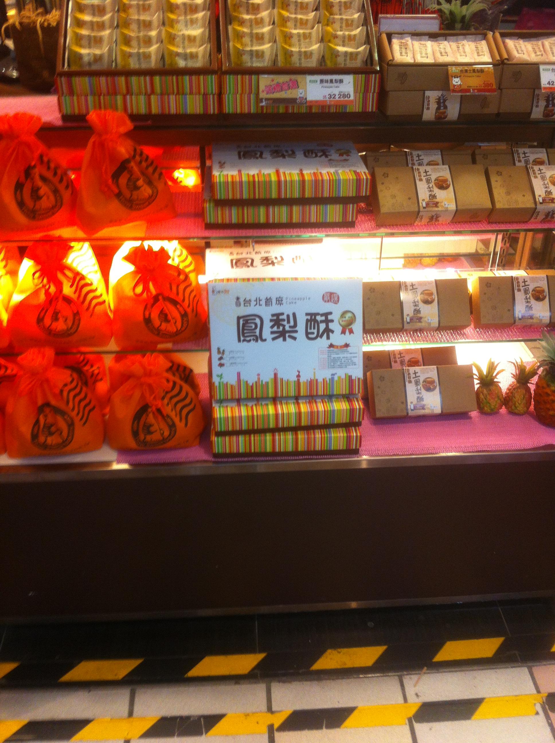 【お土産】台湾名物「パイナップルケーキ」の人気ブランド