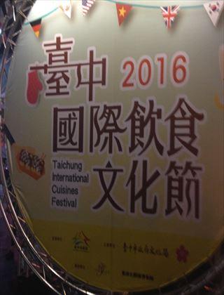 【イベント】台中国際飲食文化節