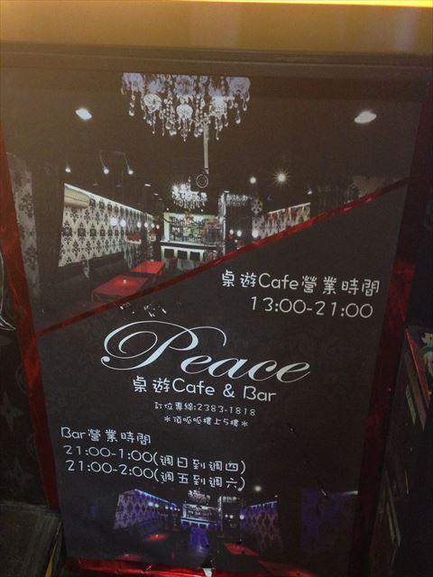 非公式オフ「ハロウィーンパーティー2016」会場のPeace 桌遊Café & Barまでの行き方