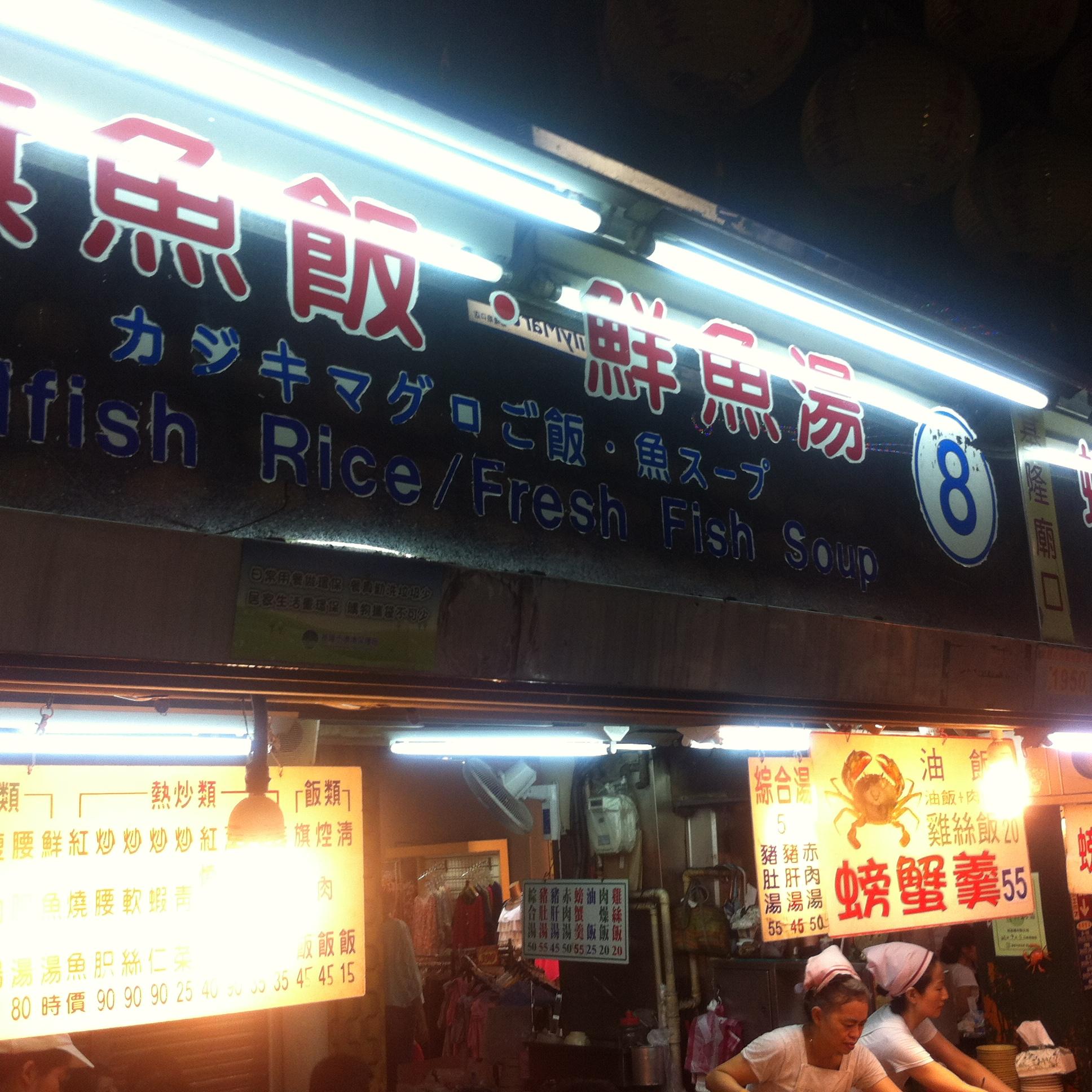 【夜市】台北郊外の基隆名物、廟口夜市「基隆廟口夜市」