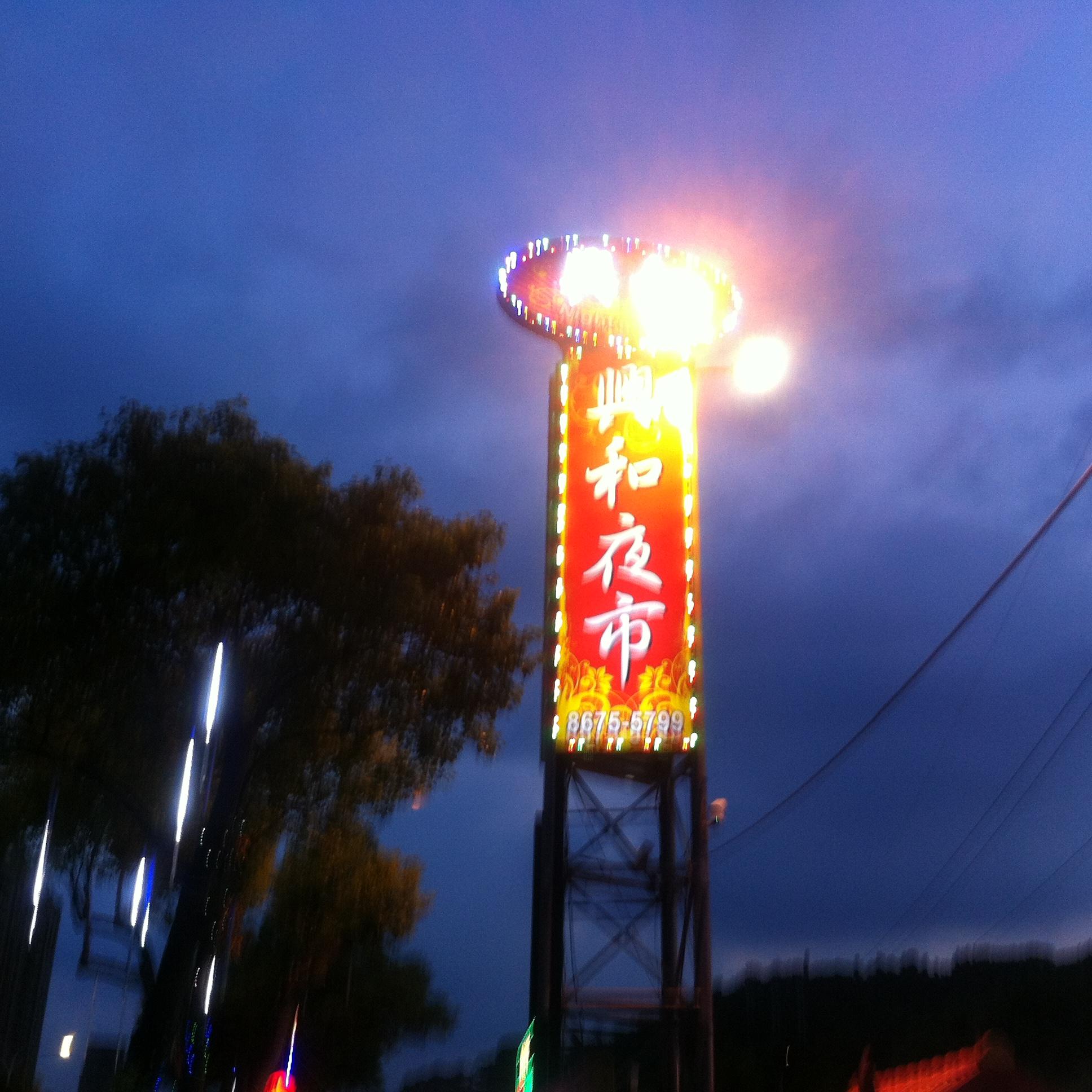 【夜市】子供連れっで楽しむなら「大安花園觀光夜市」!