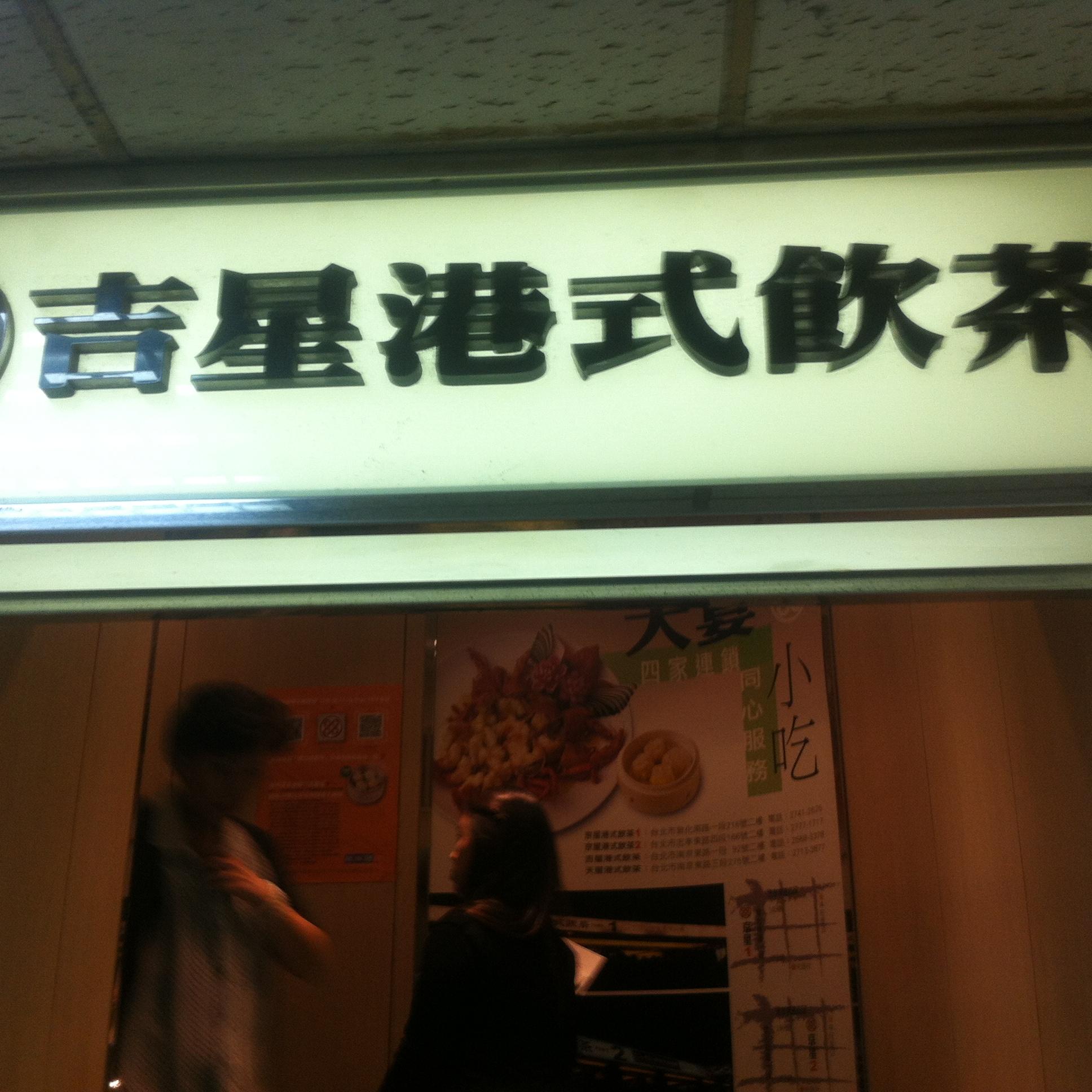 【グルメ】吉星港式飲茶は24時間あいてる飲茶の店!