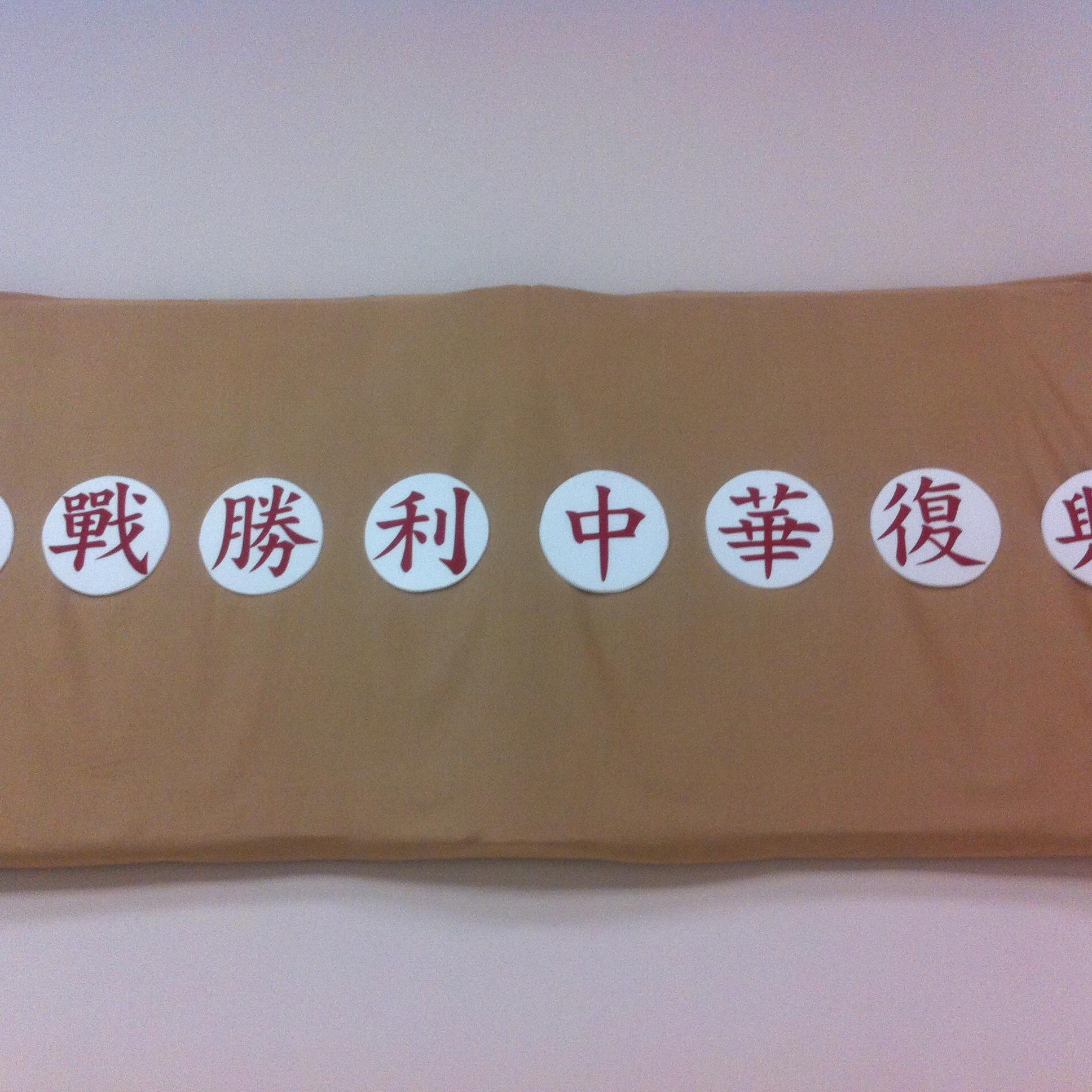 【見学】中華民国の抗日勝利70周年記念展